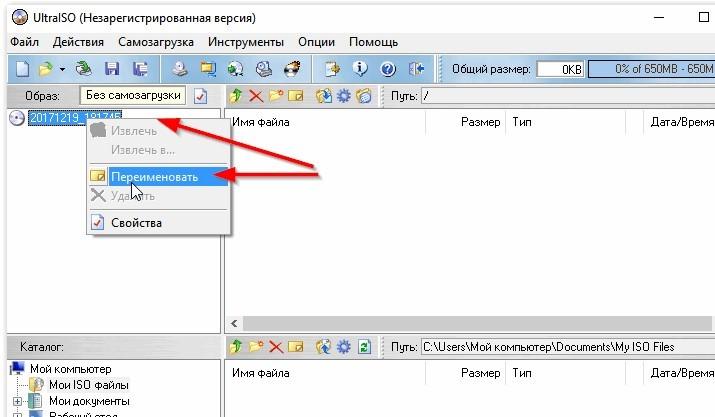 Создать в UltraISO из папок и файлов
