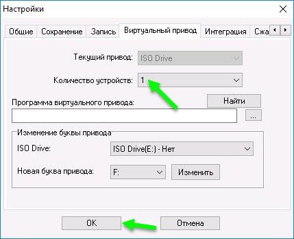 Как создать виртуальный привод в программе UltraISO