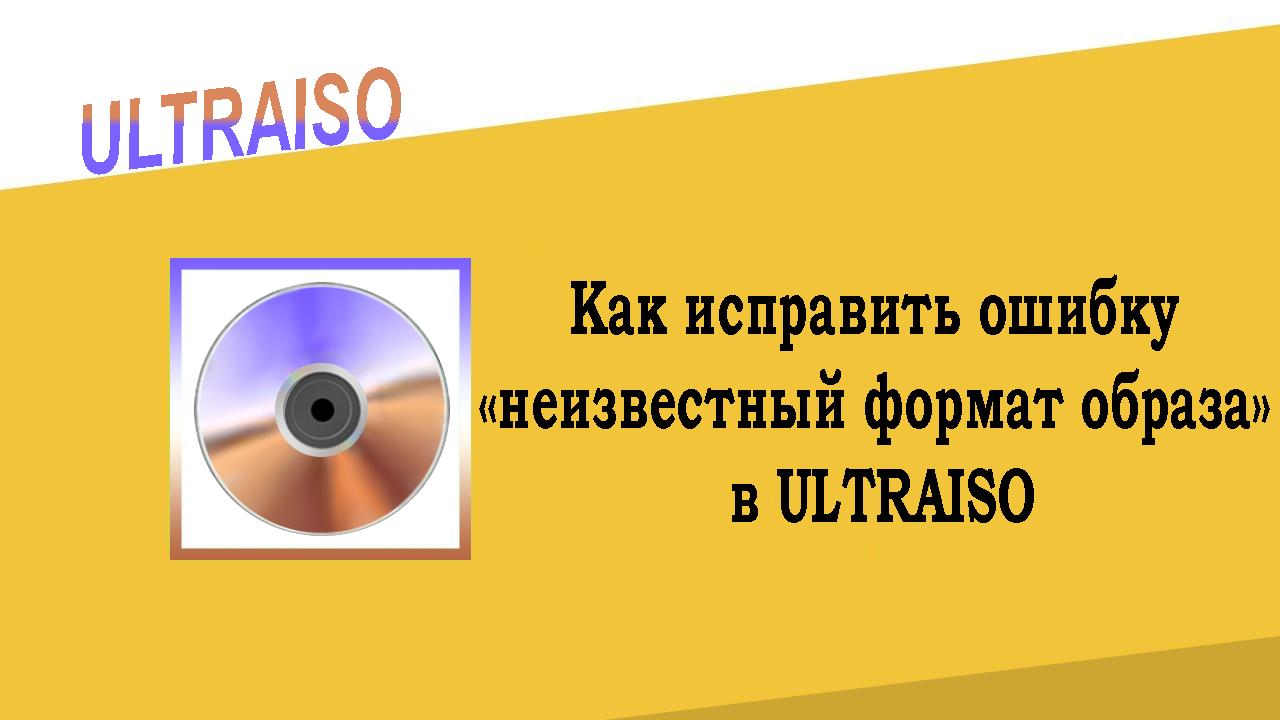 «неизвестный формат образа» в UltraISO