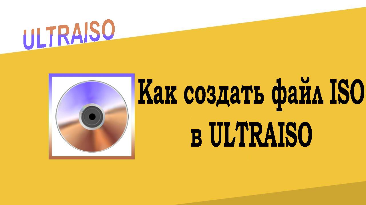Как создать файл ISO в UltraISO