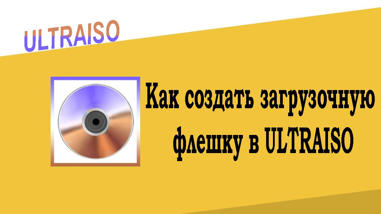 загрузочную флешку в UltraISO