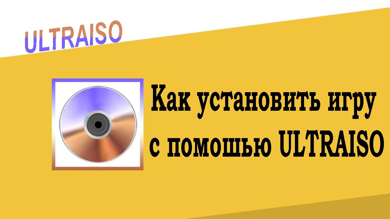 Установить игру с помошью UltraISO