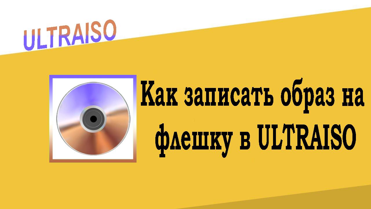 Как записать образ на флешку в UltraISO