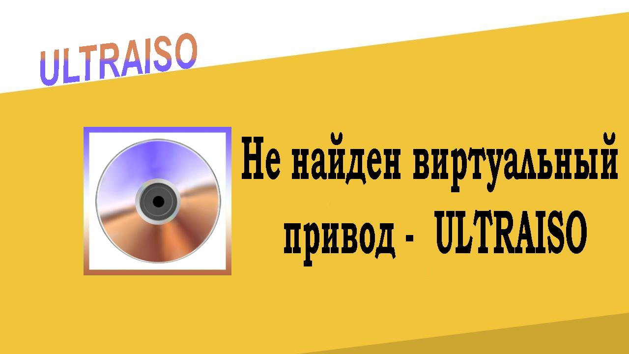 UltraISO не найден виртуальный привод